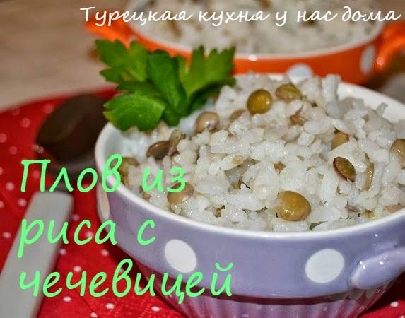 рис с зеленой чечевицей по-турецки