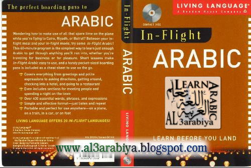 In-Flight Arabic: Learn Before You Land MP3 + PDF