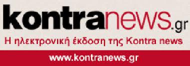 Ηλεκτρονική έκδοση kontra news
