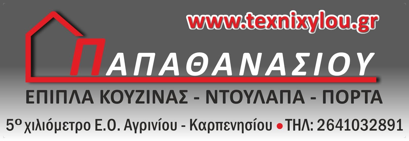 ΠΑΠΑΘΑΝΑΣΙΟΥ