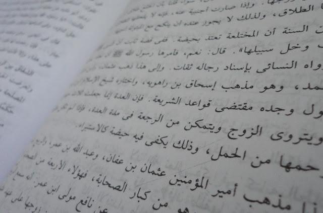 Makna Ajaba dalam Kajian Gharib Al-Qur'an