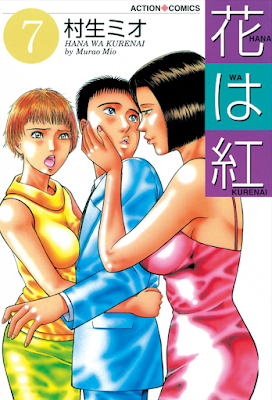 花は紅 第01、06-07巻 [Hana wa Kurenai vol 01、06-07] rar free download updated daily