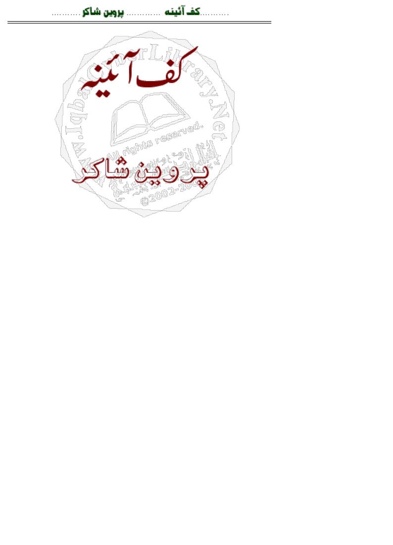 Kaf Ayena Poetry Book By Parveen Shakir