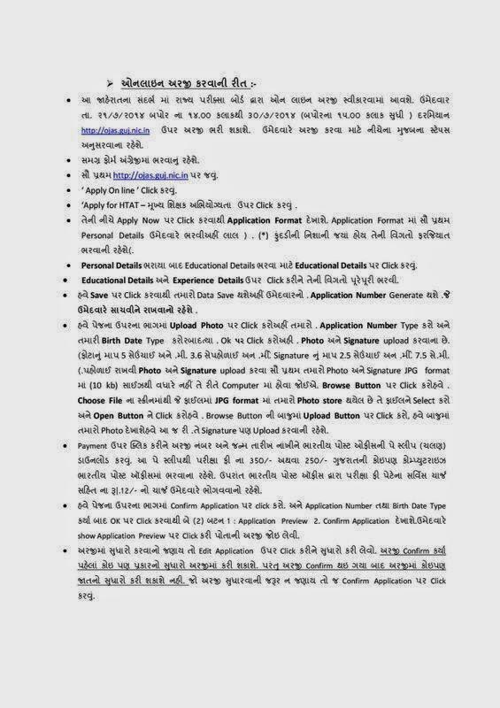 HTAT Exam 2014 Notification Declared