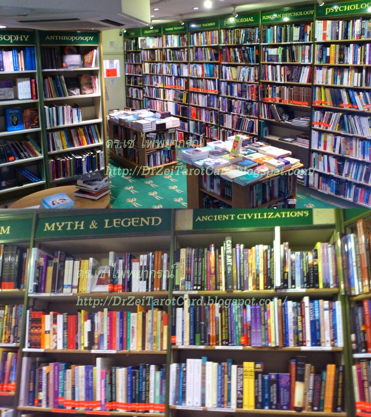 ชั้นใต้ดิน ชั้นหนังสือ book shelf mythology egyptian books อียิปต์ กรีก ตำนาน ไพ่ยิปซี ไพ่พยากรณ์
