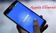 Το Facebook έβαλε τα «Αρχαία Ελληνικά» στην επιλογή γλώσσας