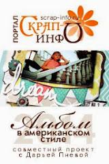 СП с Дарьей Пневой
