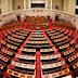 Δεκτό κατά πλειοψηφία το αντιρατσιστικό νομοσχέδιο