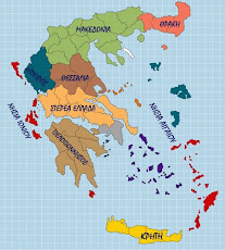 Γεωγραφικά διαμερίσματα της Ελλάδας