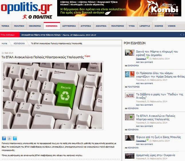 http://www.opolitis.gr/index.php/koinonika/item/3464-to-epal-anakyklonei-palioys-ilektronikoys-ypologistes