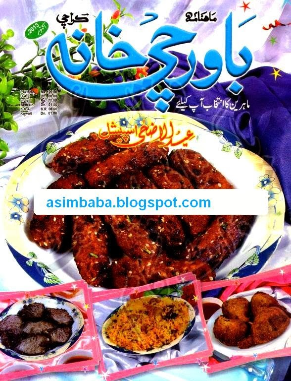Bawarchi Khana Magazine October 2013 Urdu Pdf