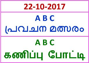 22-10-2017 A B C Guessing Competition