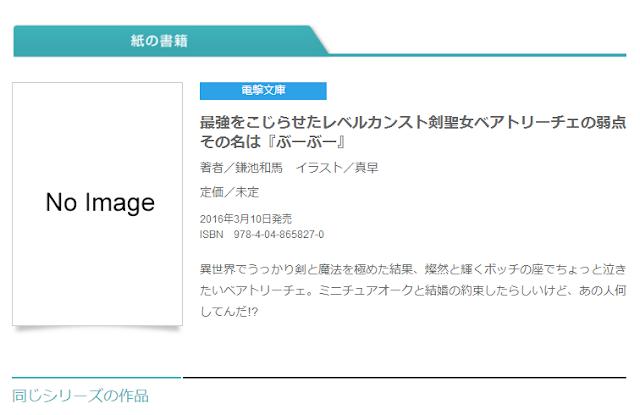 Light Novel Baru Karangan Kazuma Kamachi Akan Segera Diterbitkan