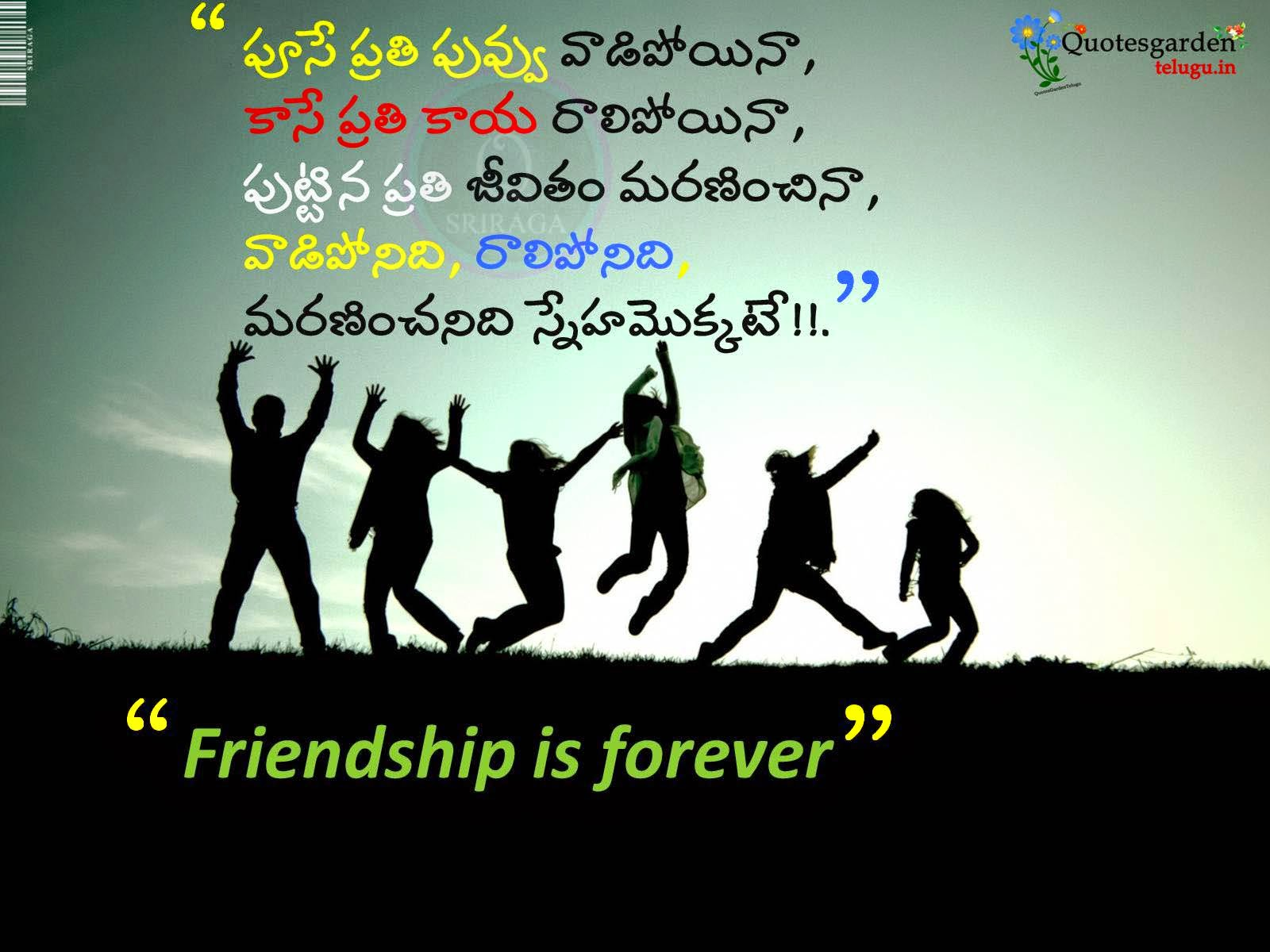 Best Friendship day quotes in telugu | QUOTES GARDEN ...