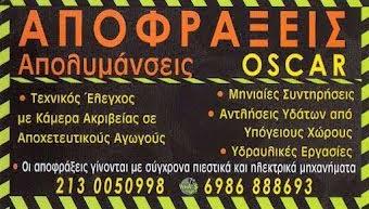 ΑΠΟΦΡΑΞΕΙΣ ΑΠΟΛΥΜΑΝΣΕΙΣ ( OSCAR )