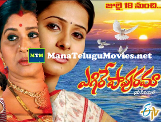 Egire Pavurama Serial -Episode 31-100