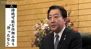 """野田総理のビデオメッセージ「社会保障と税の一体改革について」の再生回数UPが""""待ったなし""""だそうです"""