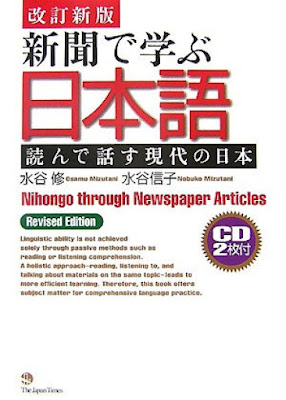 Reading Japanese Newspapers