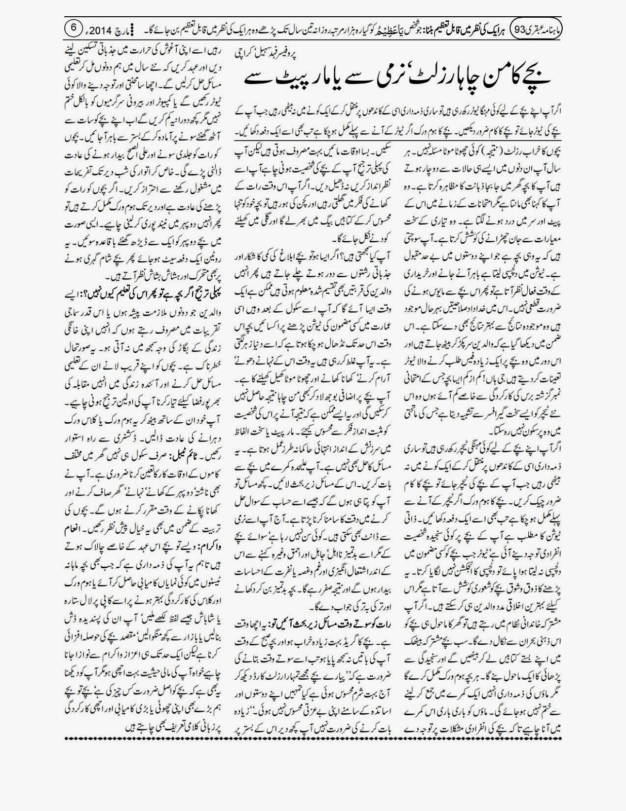 professor fahad sohail karachi