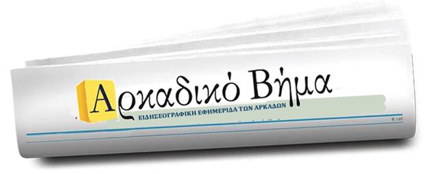 Αρκαδία - Κύπρος διαχρονικές σχέσεις