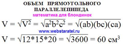 Объем прямоугольного параллелепипеда. Нахождение объема через площади. Пример решения задачи по геометрии. Математика для блондинок.