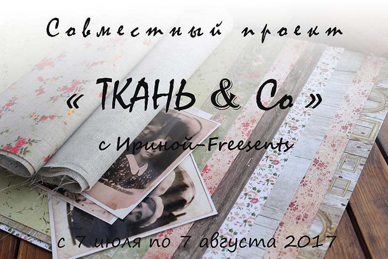 """СП """"Ткань & Со"""""""