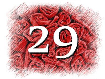 Поздравление с днем рожденья 29 лет