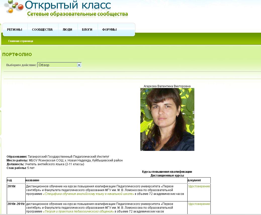http://www.openclass.ru/node/360401
