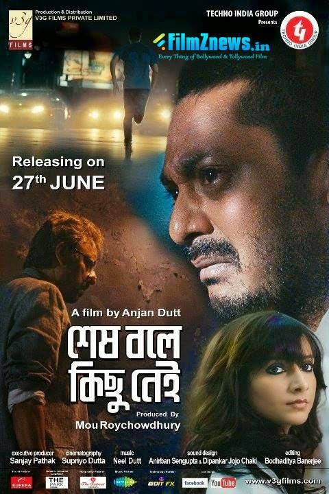 Shesh Boley Kichu Nei (2014) - Official HD Theatrical Trailer