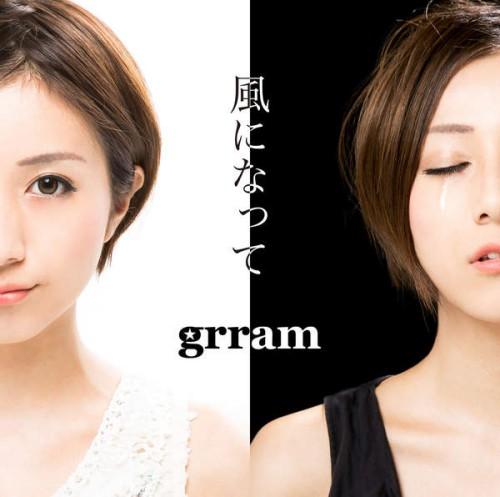 grram – 風になって(2014.10.22/MP3)
