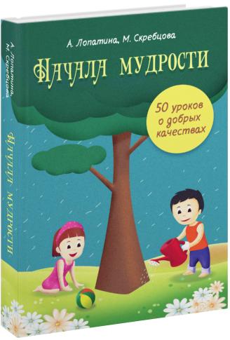 Лопатина А., Скребцова М. Начала мудрости