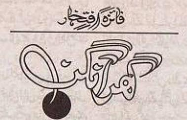 GharAanganNovelByFaizaIftikhar - Ghar Aangan by Faiza Iftikhar