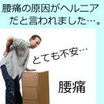 ◆慢性腰痛でのお悩み