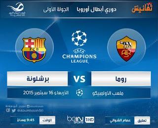 مشاهدة مباراة برشلونة وروما اليوم الاربعاء 16-9-2015 ابطال اوروبا