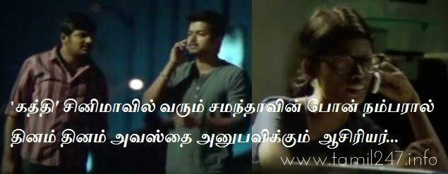 Kaththi Samantha phone number scene irritates a teacher in real life