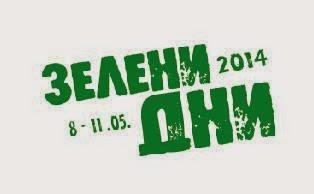 Зелени Дни 2014