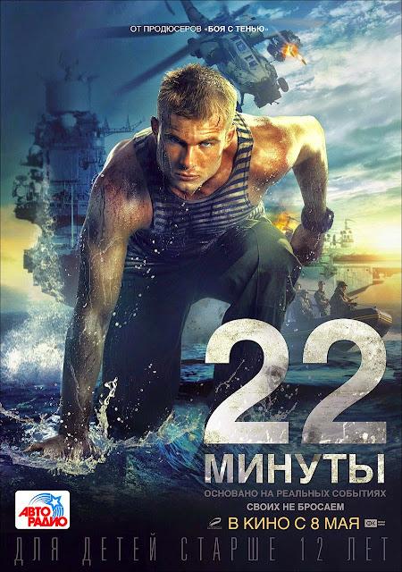 22 МинуТ ( 2014 ) МОНГОЛ Хэлээр | HD | uzver89