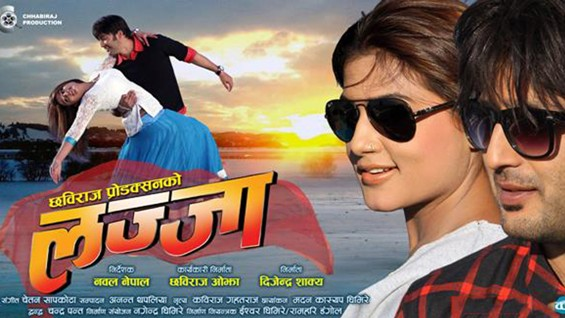 nepali movie lazza