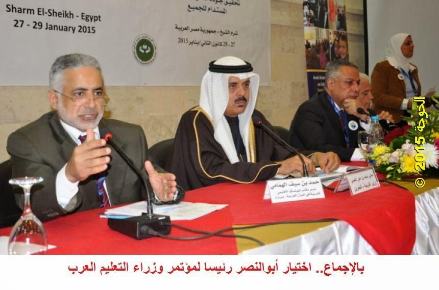التعليم, المعلمين, دكتور محمود أبو النصر, مؤتمر وزراء التعليم العرب فى شرم الشيخ, وزير التربية والتعليم