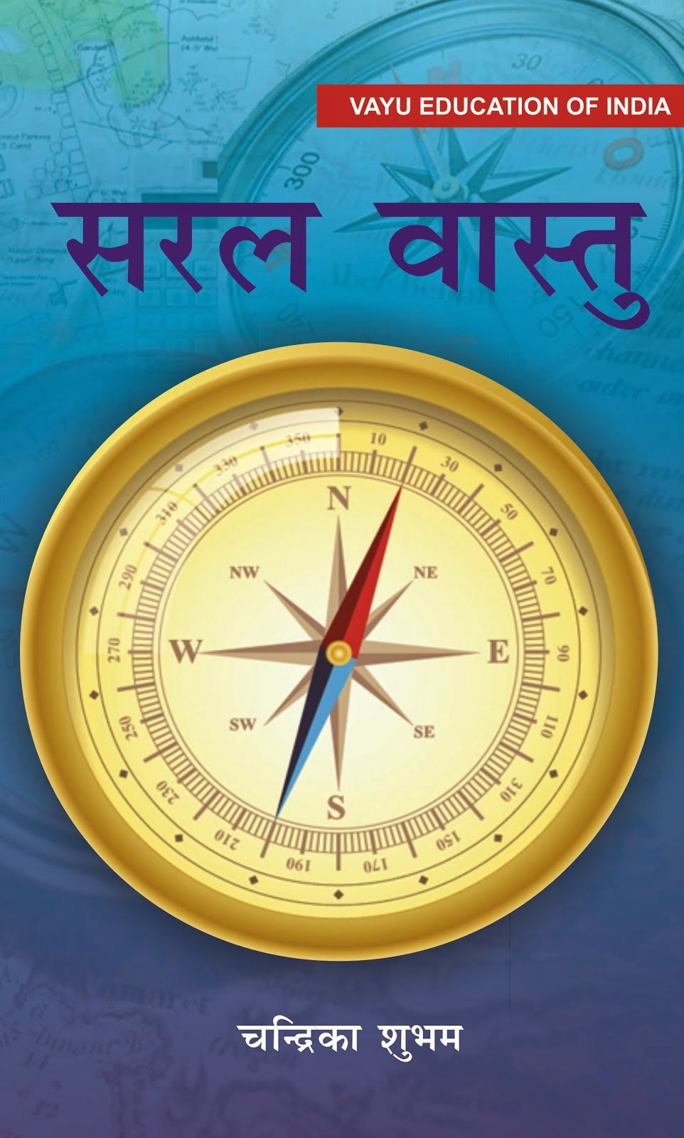 Book authored by me in Hindi!