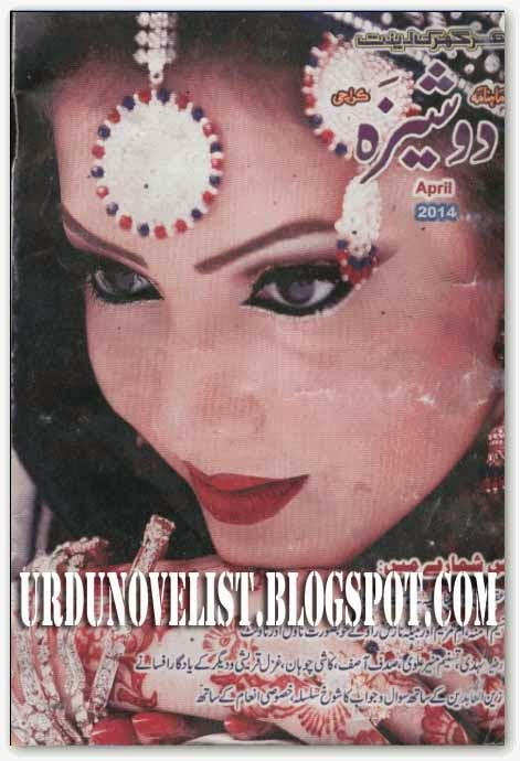 Dosheeza Digest April 2014