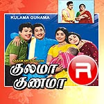 Kulama Gunama (1971) - Tamil Movie
