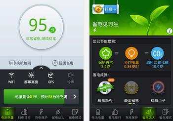 360省電王 APK / APP 下載,太耗電?? 手機省電 APP 軟體推薦,Android APP
