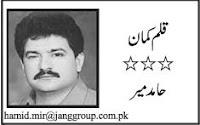 Hamid Mir Urdu columns and articles