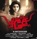 Thiranthidu Seese 2015 Tamil Movie Watch Online