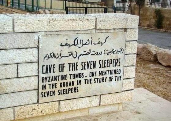 شاهد بالصور كهف أهل الكهف في عمان من سورة الكهف