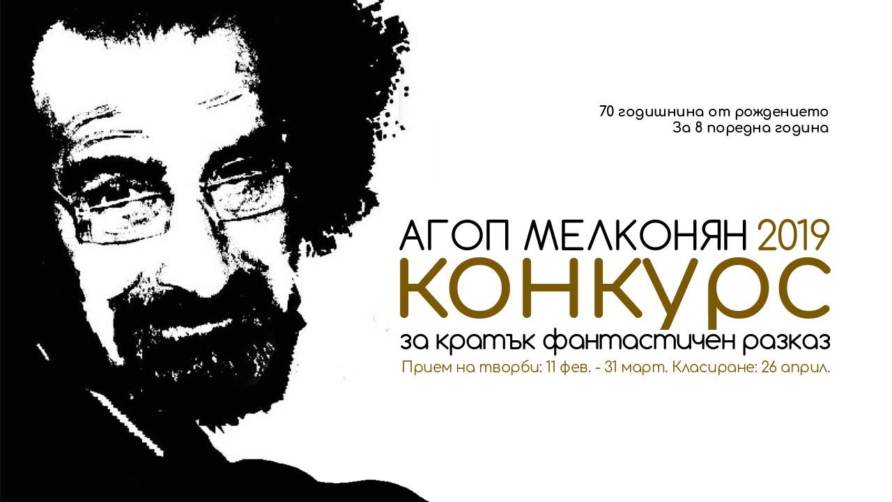 Конкурс за кратък фантастичен разказ на името на Агоп Мелконян