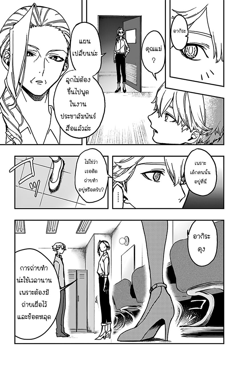 Act Age ตอนที่ 6 TH แปลไทย
