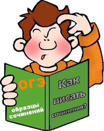Образцы сочинений по сборнику И. П. Цыбулько
