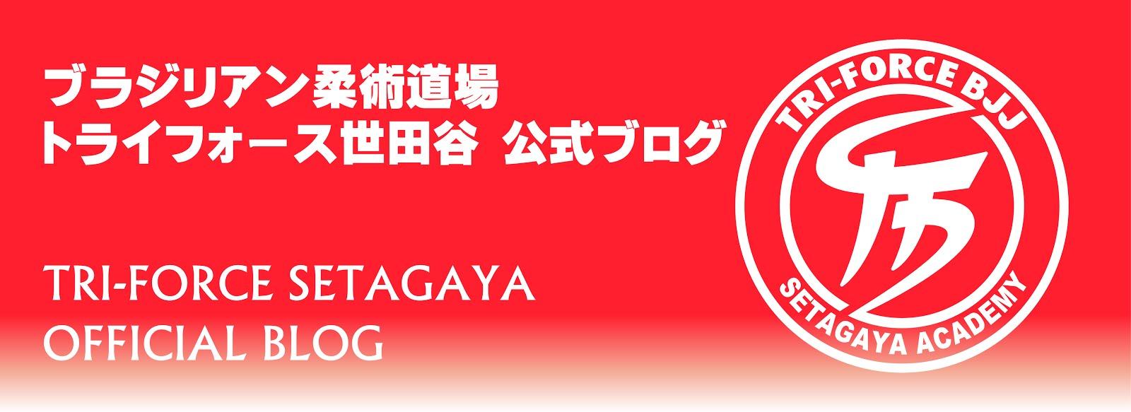 トライフォース世田谷 Tri-Force BJJ Setagaya